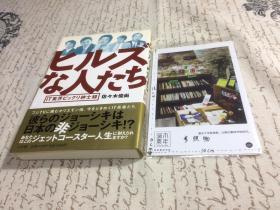 日文原版 ヒルズな人たち 【存于溪木素年书店】