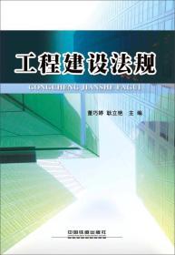 正版{}工程建设法规董巧婷中国铁道出版社9787113203955ai1