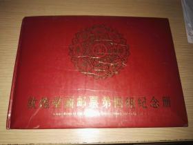 敦煌壁画邮票第四组纪念册【内含小型张 邮票 纪念封 首日封等】