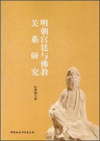 明朝宫廷与佛教关系研究