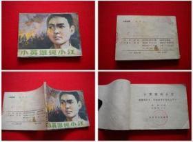 《小英雄何小江》,长江1985.7一版一印9万册,1066号,连环画,