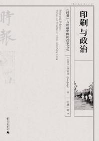印刷与政治:《时报》与晚清中国的改革文化