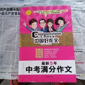 开心作文 中国好作文系列 最新5年中考满分作文
