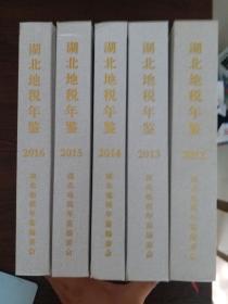 湖北地税年鉴2012 2013 2014 2015 2016年合售