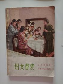 妇女春装(1958年第3印)