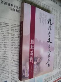 桂林历史文化丛书:桂林石刻