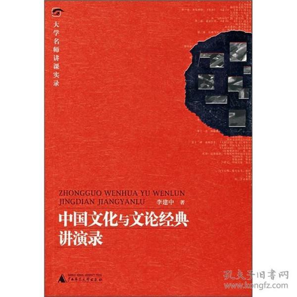 中国文化与文论经典讲演录
