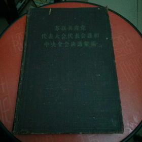 苏联共产党代表大会、代表会议和中央全会决议汇编(第三分册)