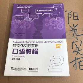 跨文化交際英語口語教程(2 學生用書)