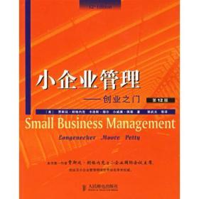 小企业管理创业之门 美 朗格内克 Longenecker JG 第12版 人民邮电出版社