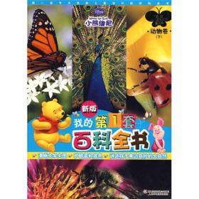 新版我的套百科全书-动物卷下 美国迪士尼公司  人民邮电出版