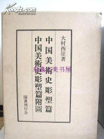 中国美术史雕塑篇/2册/大村西崖/国书刊行会/1980年/解说661页/图434页/佛教雕刻古铜镜/石佛等