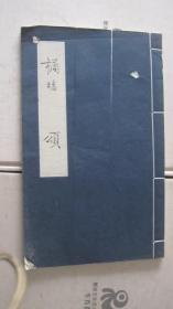 14-6楷书周易上经部分,无款,线装宣纸本,12页