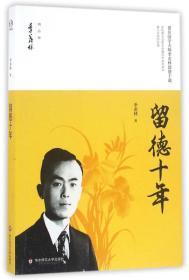 留德十年/季羡林精品集