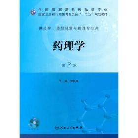 药理学(第二版/高职药学/十二五规划/配盘)