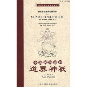 中国民间崇拜:道界神祇