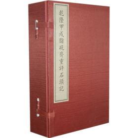 三希堂藏书书系:乾隆甲戌脂砚斋重评石头记