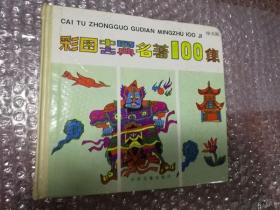 彩图中国古典名著100集 绿龙篇 一版一印