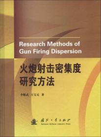 火炮射击密集度研究方法