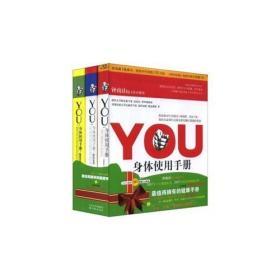 YOU:身体使用手册