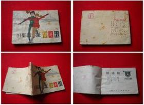 《银冰鞋》少儿画库,上海1984.1一版一印,7154号,连环画