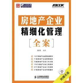 房地产企业精细化管理全案