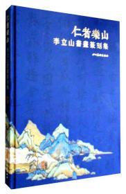 仁者乐山:李立山书画篆刻集