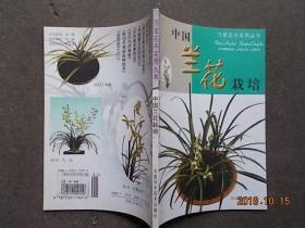 中国兰花栽培