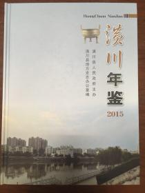 潢川年鉴2015