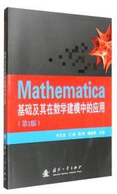 Mathematica基础及其在数学建模中的应用