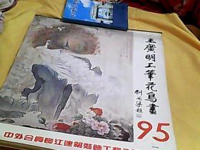1995年挂历 王广明工笔花鸟画