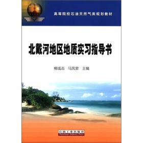 北戴河地区地质实习指导书