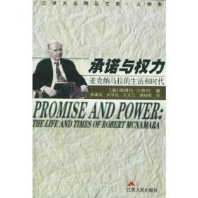 承诺与权力:麦克纳马拉的生活和时代