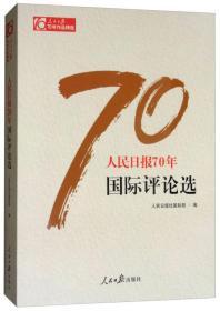 人民日报70年国际评论选——正版大部包邮