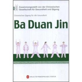健身气功·八段锦(配DVD)CHINESISCHES QIGONG FüR DIE GESUN