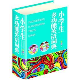 小学生多功能英语词典-彩图版