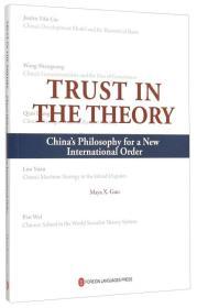 理论自信:世界新秩序的中国思想贡献(英文)