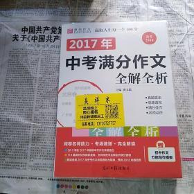 2014中考满分作文全解全析