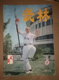 武林 1982年第6期