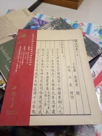 中国书店 第四十九期大众收藏书刊资料拍卖会2008年9