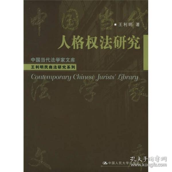 人格权法研究(中国当代法学家文库·王利明民商法研究系列)