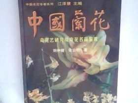 中国兰花(奇花艺研究及奇花名品鉴赏)