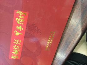 创新跨越甲子辉煌 安徽建工集团成立六十周年纪念邮册