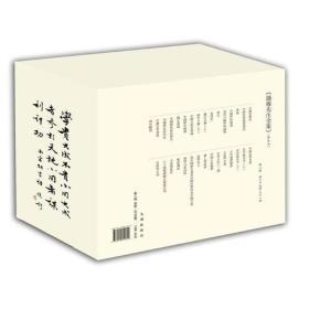 钱穆先生全集:第二辑 共29种