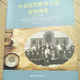 中美近代教育交流史料图鉴(限量1千册)