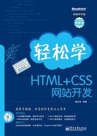 轻松学HTML+CSS网站开发:轻松学开发