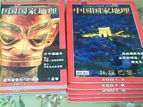 中国国家地理(2001年1、2、3、4、5、6、7、8、9、10、11期)合售