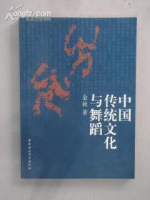 中国传统文化与舞蹈【私藏 品好】