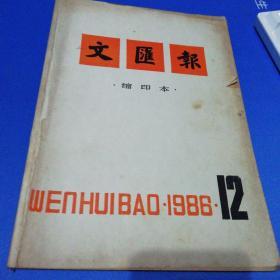 文汇报1986.12 缩印本