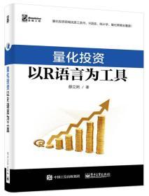 量化投资:以R语言为工具